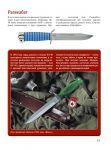 фото страниц Ножи. Большой иллюстрированный гид #13