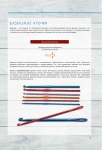 фото страниц Азбука вязания крючком. Полный курс для начинающих #14