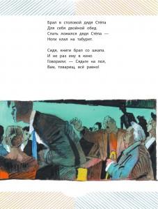 фото страниц Дядя Стёпа #15