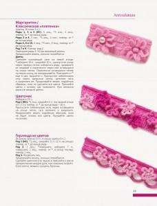 фото страниц Эксклюзивные узоры для вязания спицами #14