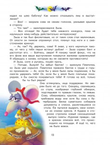 фото страниц Кот да Винчи. Сверхъестественное #13