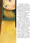 фото страниц Алиса в Стране Чудес #15