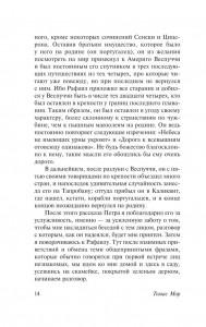 фото страниц Классическая утопия #14
