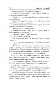 фото страниц Записки районного хирурга #15