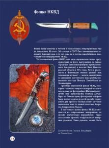 фото страниц Ножи. Большой иллюстрированный гид #14