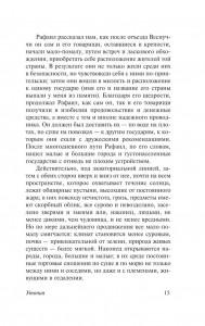 фото страниц Классическая утопия #15