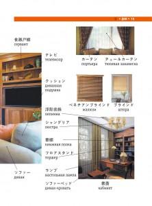 фото страниц Японско-русский визуальный словарь #16
