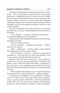 фото страниц Записки районного хирурга #16