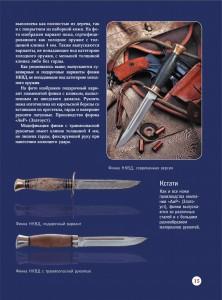 фото страниц Ножи. Большой иллюстрированный гид #15