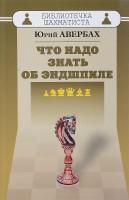 Книга Что надо знать об эндшпиле