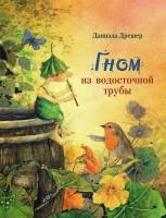 Книга Гном из водосточной трубы