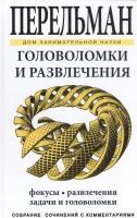 Книга Головоломки и развлечения