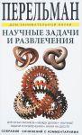 Книга Научные задачи и развлечения