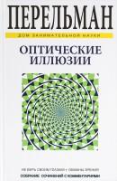 Книга Оптические иллюзии