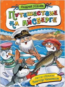 Книга Путешествие на айсберге