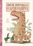 Книга Вся правда о динозаврах
