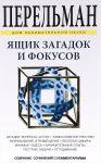 Книга Ящик загадок и фокусов