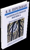 Книга Занимательная физика. Книга первая и вторая