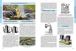 фото страниц Занимательная физика. Книга первая и вторая #7
