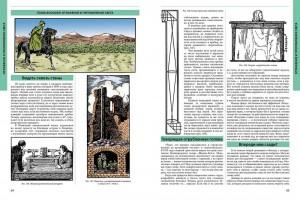 фото страниц Занимательная физика. Книга первая и вторая #8