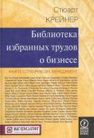 Книга Библиотека избранных трудов о бизнесе