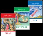 Книга Божественна комедія (суперкомплект з 3 книг)