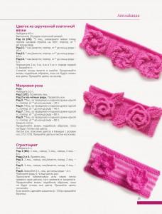 фото страниц Эксклюзивные узоры для вязания спицами #16
