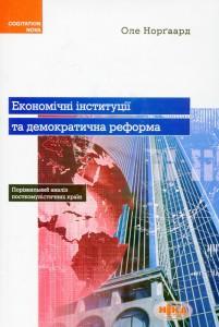 Книга Економічні інституції та демократична реформа. Порівняльний аналіз посткомуністичних країн