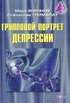 Книга Групповой портрет депрессии