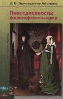 Книга Повседневность: философские загадки