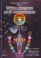 Книга Тайная Доктрина дней Апокалипсиса. Книга 4. Введение в Систему