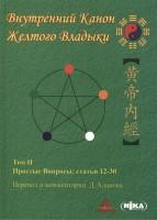 Книга Внутренний Канон Желтого Владыки. Том 2. Простые вопросы. Статьи 12-30