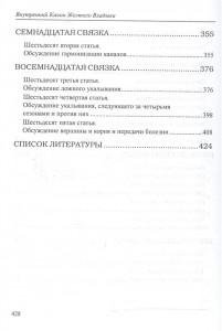 фото страниц Внутренний Канон Желтого Владыки. Том 3. Простые Вопросы. Статьи 31-65 #5