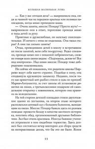 фото страниц Большая маленькая ложь #5