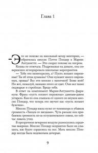 фото страниц Большая маленькая ложь #8