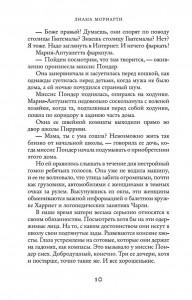 фото страниц Большая маленькая ложь #7