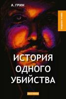 Книга История одного убийства