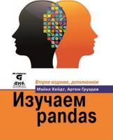 Книга Изучаем pandas. Высокопроизводительная обработка и анализ данных в Python