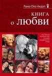 Книга Книга о любви. Счастливое партнерство глазами буддийского ламы