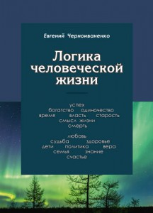 Книга Логика человеческой жизни