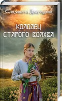 Книга Колодец старого волхва