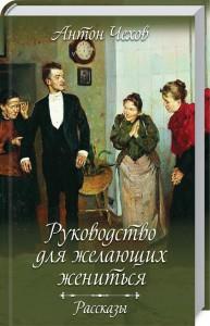 Книга Руководство для желающих жениться. Рассказы