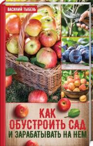 Книга Как обустроить сад и зарабатывать на нем