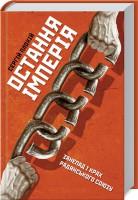 Книга Остання імперія. Занепад і крах Радянського Союзу