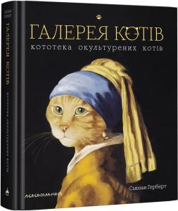 Галерея котів