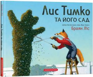 Книга Лис Тимко та його сад