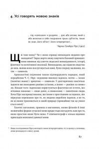 фото страниц Походження мови. Як ми навчилися говорити #9