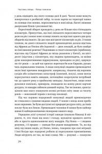 фото страниц Походження мови. Як ми навчилися говорити #8