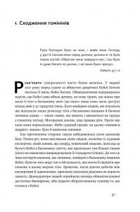 фото страниц Походження мови. Як ми навчилися говорити #3