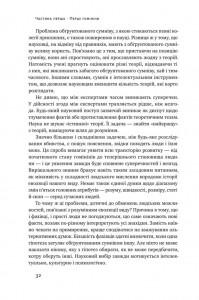 фото страниц Походження мови. Як ми навчилися говорити #4